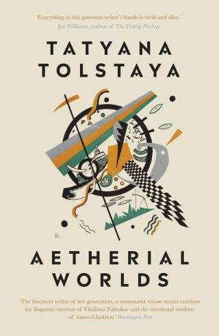 Aetherial Worlds | Tatyana Tolstaya